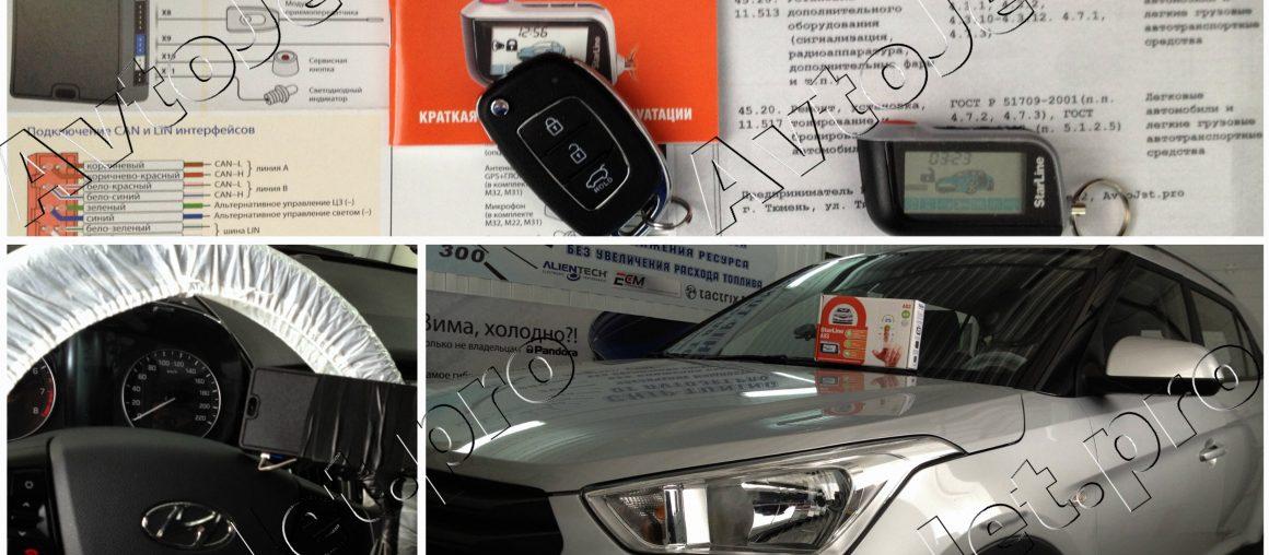 Установка автосигнализации StarLine A93-ECO на автомобиль Hyundai Creta 2017 года