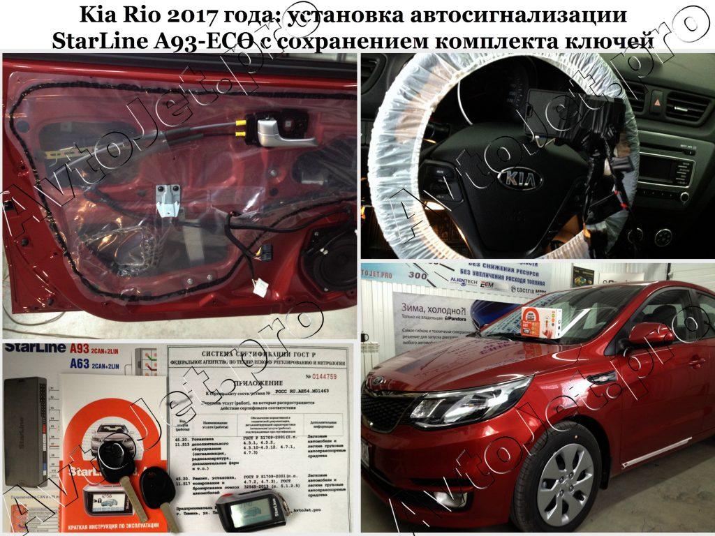 Установка автосигнализации StarLine A93-ECO с сохранением комплекта ключей_Kia Rio 2017_AvtoJet.pro