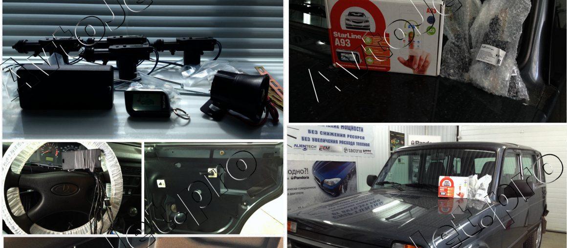 Установка автосигнализации StarLine A93-ECO на автомобиль Lada Niva-2131 2017 года выпуска