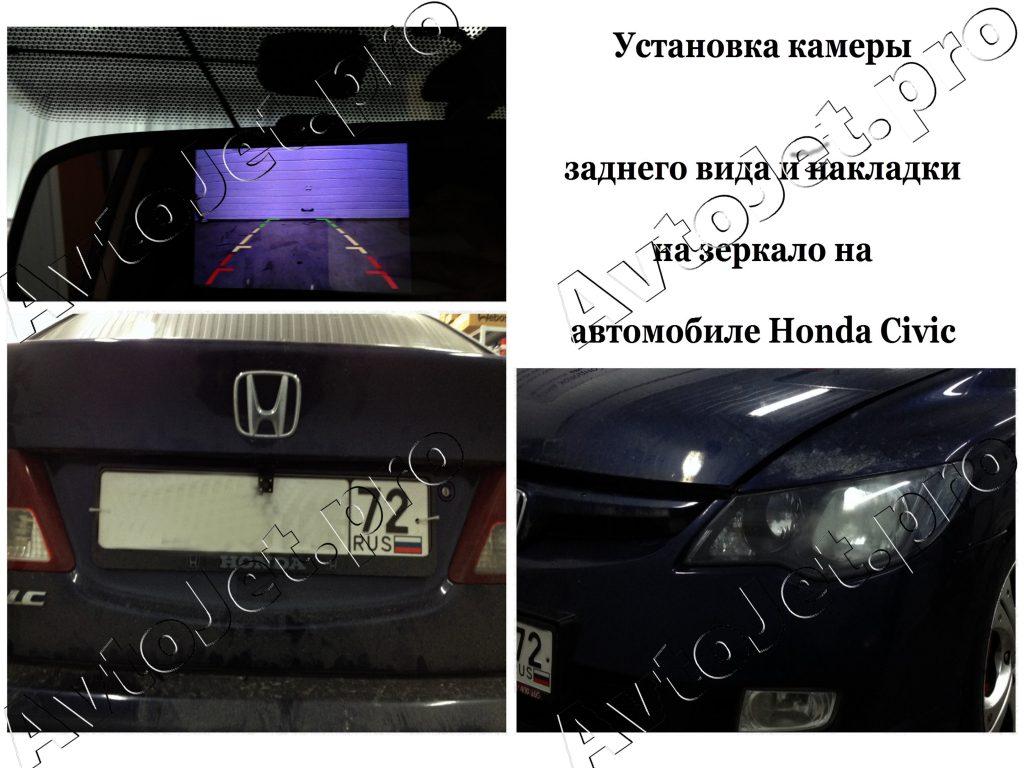 _Установка камеры заднего вида и накладки на зеркало_Honda Civic_AvtoJet.pro