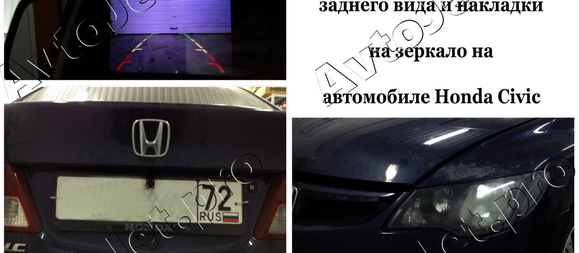 Установка камеры заднего вида и накладки на зеркало на автомобиль Honda Civic