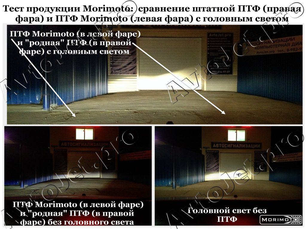 2. Тест продукции Morimoto (ПТФ)_со светом_AvtoJet.pro