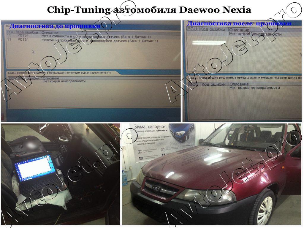 Chip-Tuning_Daewoo Nexia_AvtoJet.pro