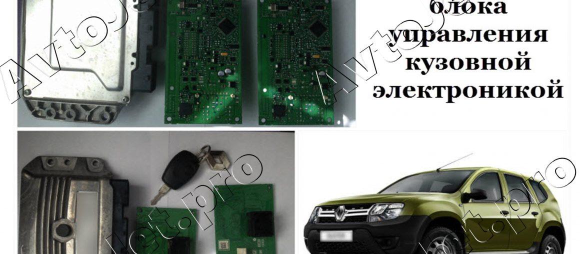Адаптация БУ блока управления кузовной электроникой на автомобиле Renault Duster