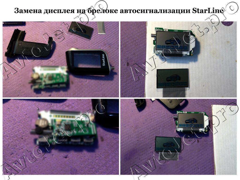 Замена дисплея на брелоке автосигнализации StarLine_AvtoJet.pro