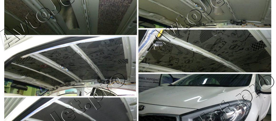 Стандарт-шумоизоляция крыши автомобиля Kia Cerato