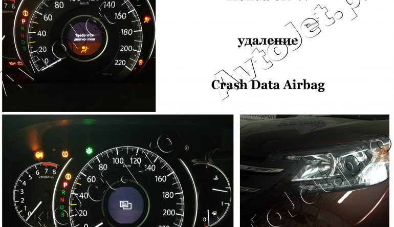 Удаление Crash Data Airbag на автомобиле Honda CR-V