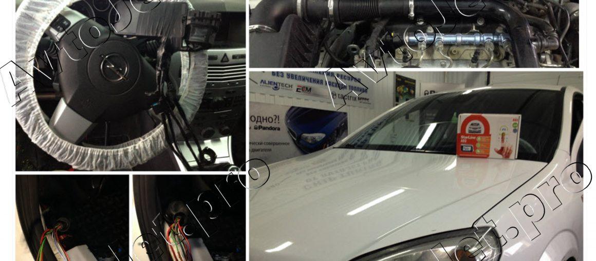 Установка автосигнализации StarLine A93-ECO на автомобиль Opel Astra-H