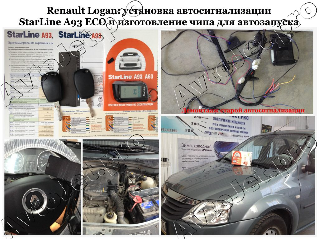Установка автосигнализации StarLine A93 ECO и изготовление чипа для автозапуска_Renault Logan_A