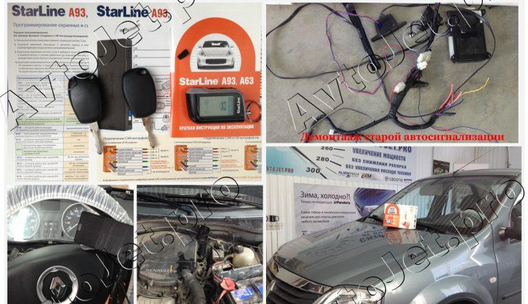 Установка автосигнализации StarLine A93-ЕСО на автомобиль Renault Logan