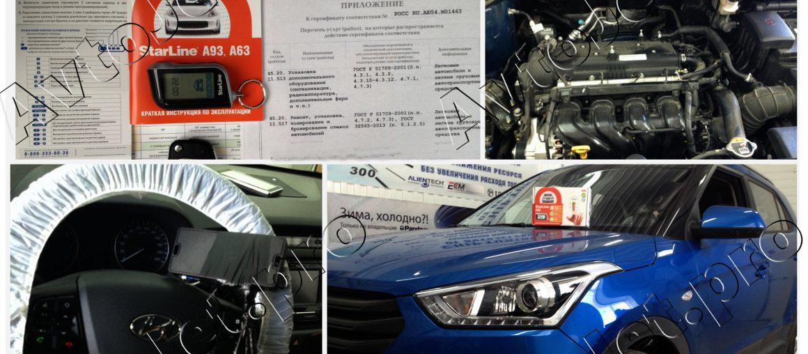Установка автосигнализации StarLine A93-ЕСО с сохранением комплекта ключей на автомобиль Hyundai Creta 2017 года выпуска.