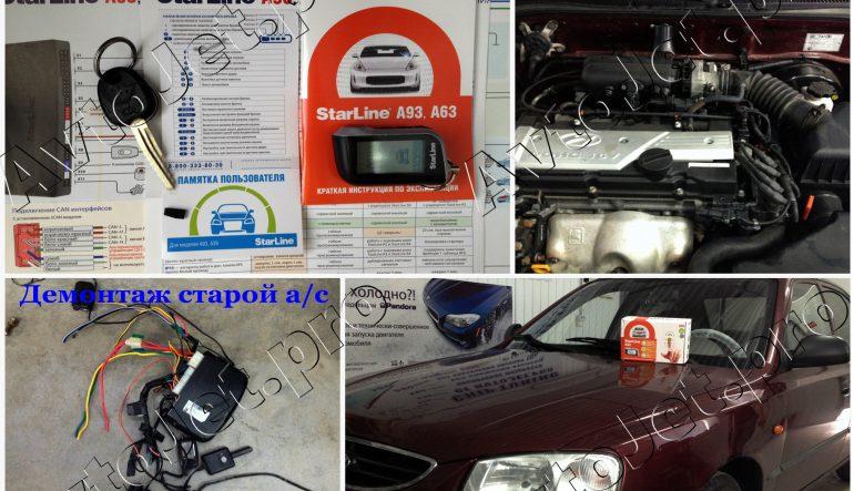 Установка автосигнализации StarLine A93-ЕСО на автомобиль Hyundai Accent