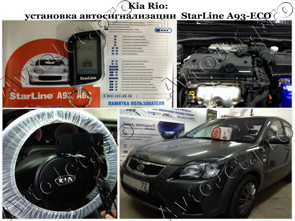 Установка автосигнализации StarLine A93-ECO_Kia Rio_AvtoJet.pro