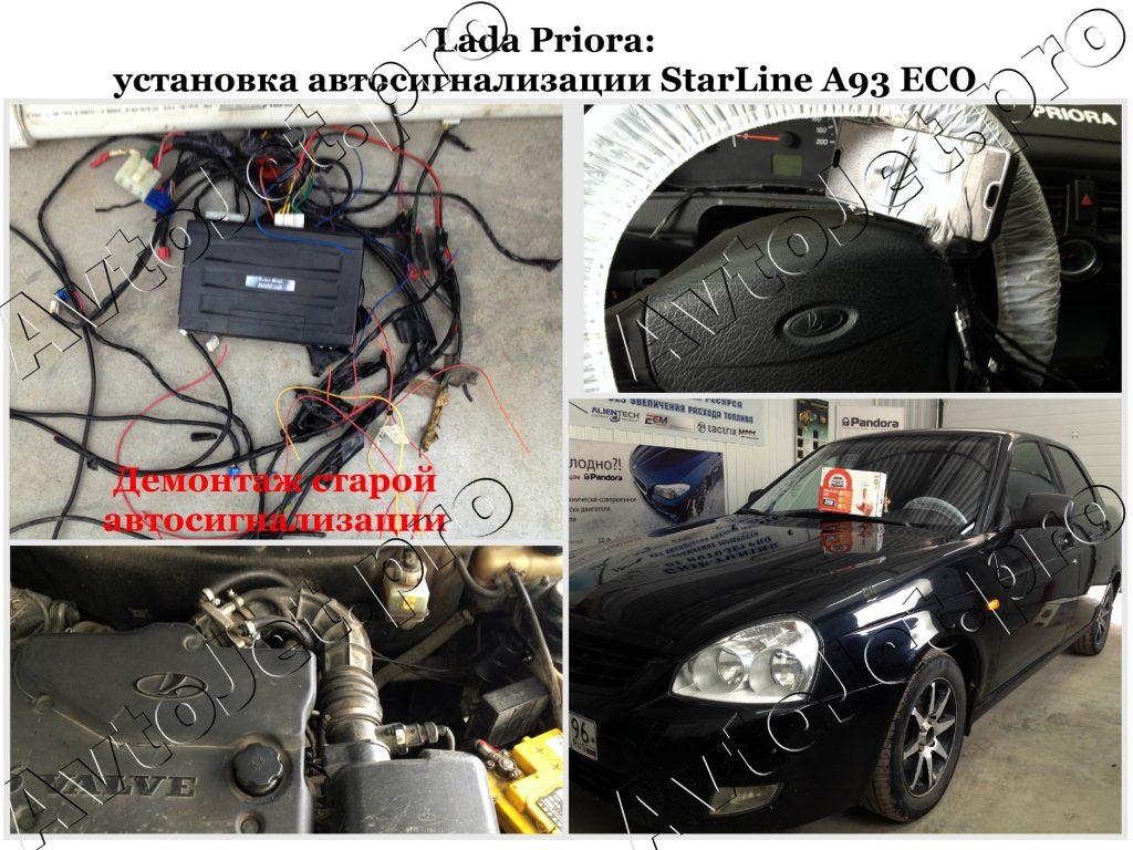 Установка автосигнализации StarLine A93 ECO_Lada Priora_AvtoJet.pro