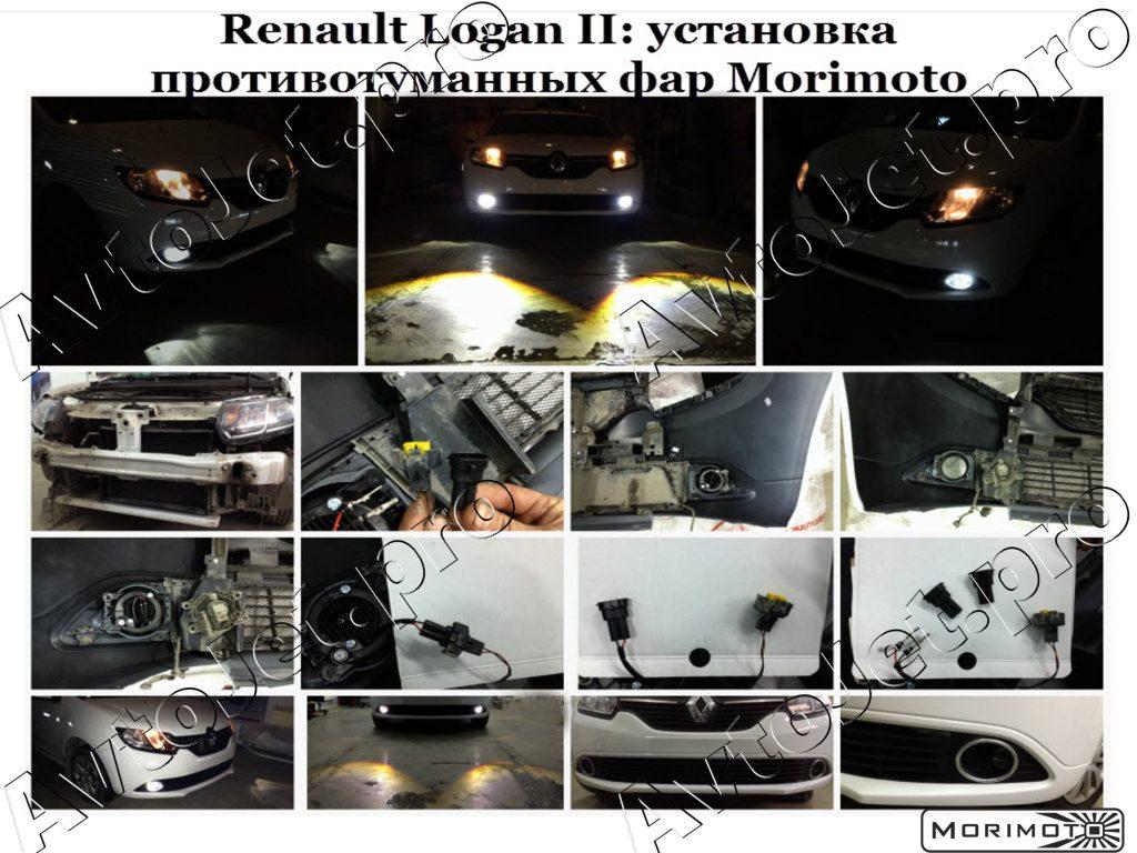 Установка ПТФ Morimoto_Renault Logan II_Процесс установки_AvtoJet.pro