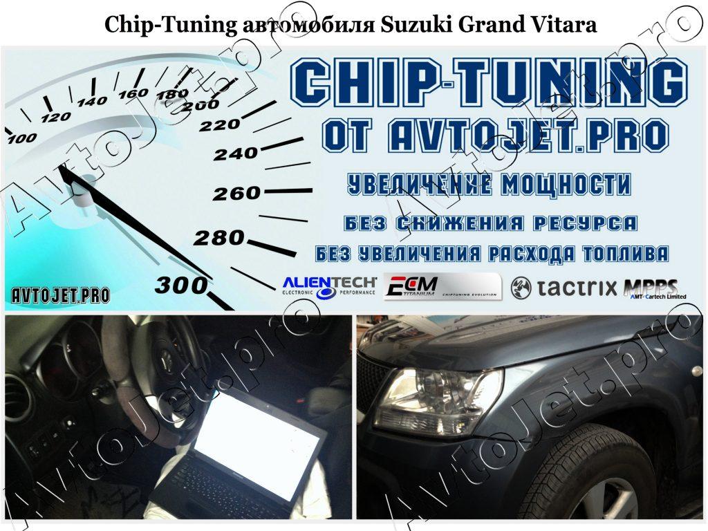 Chip-Tuning_Suzuki Grand Vitara_AvtoJet.pro