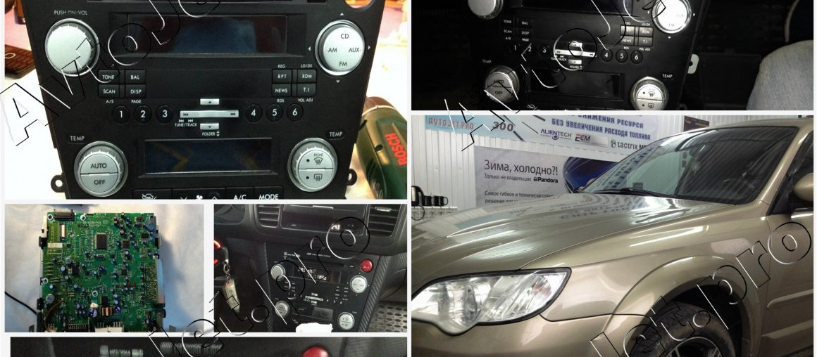Ремонт магнитолы на автомобиле Subaru Outback