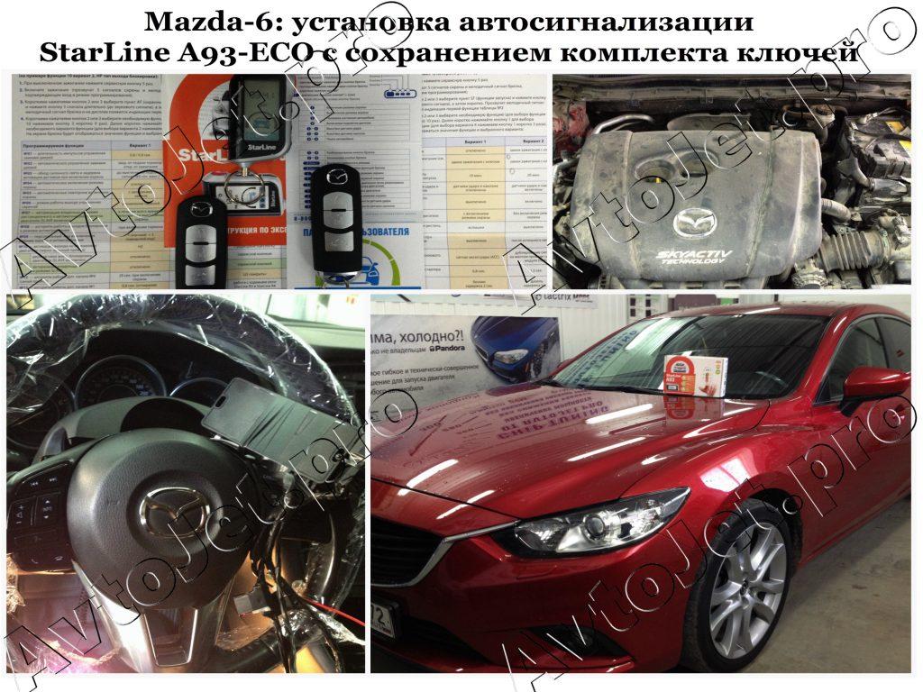 Установка автосигнализации StarLine A93-ECO с сохранением комплекта ключей_Mazda-6_AvtoJet.pro
