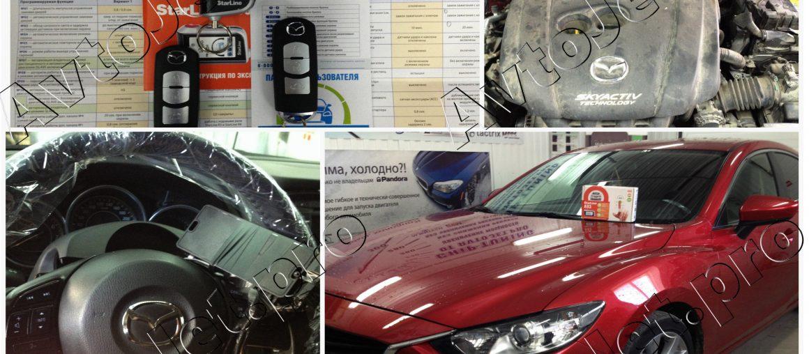 Установка автосигнализации StarLine A93-ECO на автомобиль Mazda-6