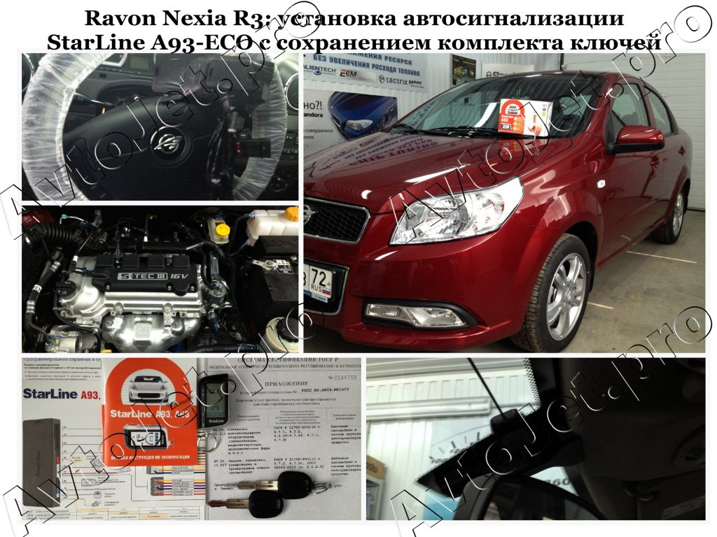 Установка автосигнализации StarLine A93-ECO с сохранением комплекта ключей_Ravon Nexia R3_AvtoJet.pro