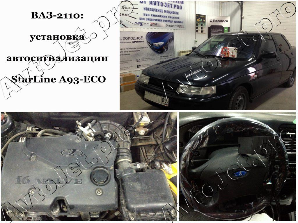 Установка автосигнализации StarLine A93-ECO_ВАЗ-2110_AvtoJet.pro