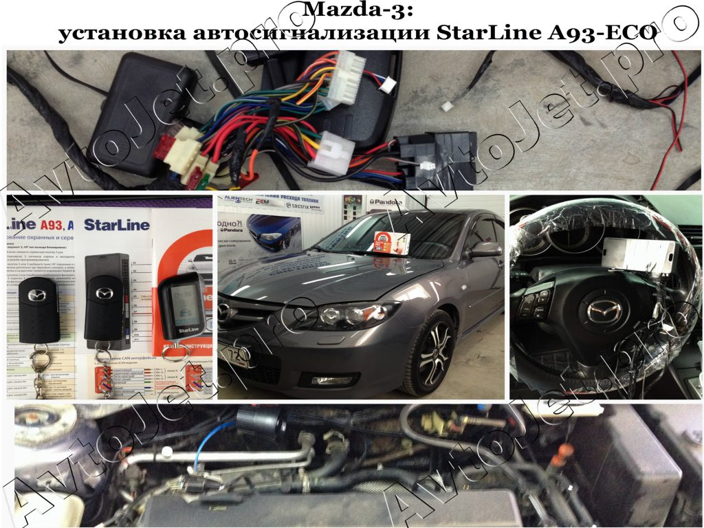 Установка автосигнализации StarLine A93-ECO_Mazda-3_AvtoJet.pro