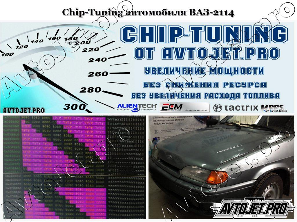 Chip-Tuning_ВАЗ-2114_AvtoJet.pro