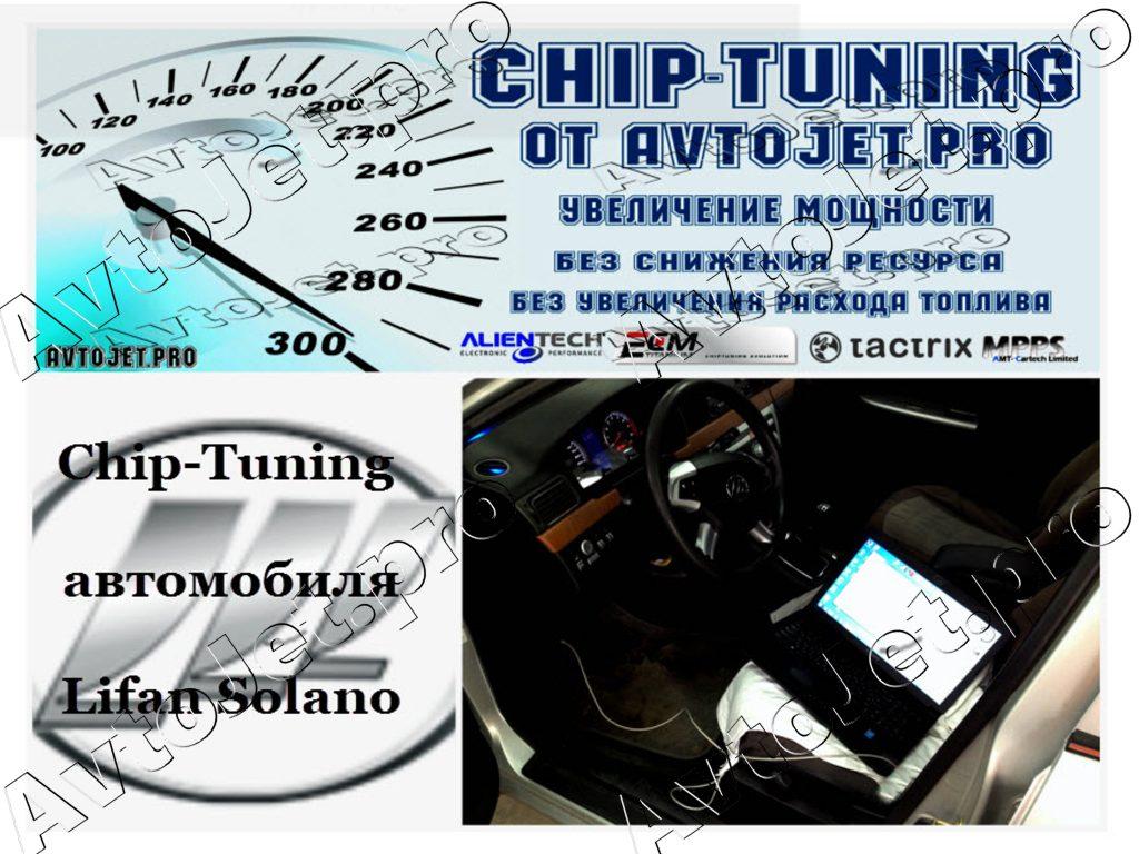 Chip-Tuning_Lifan Solano