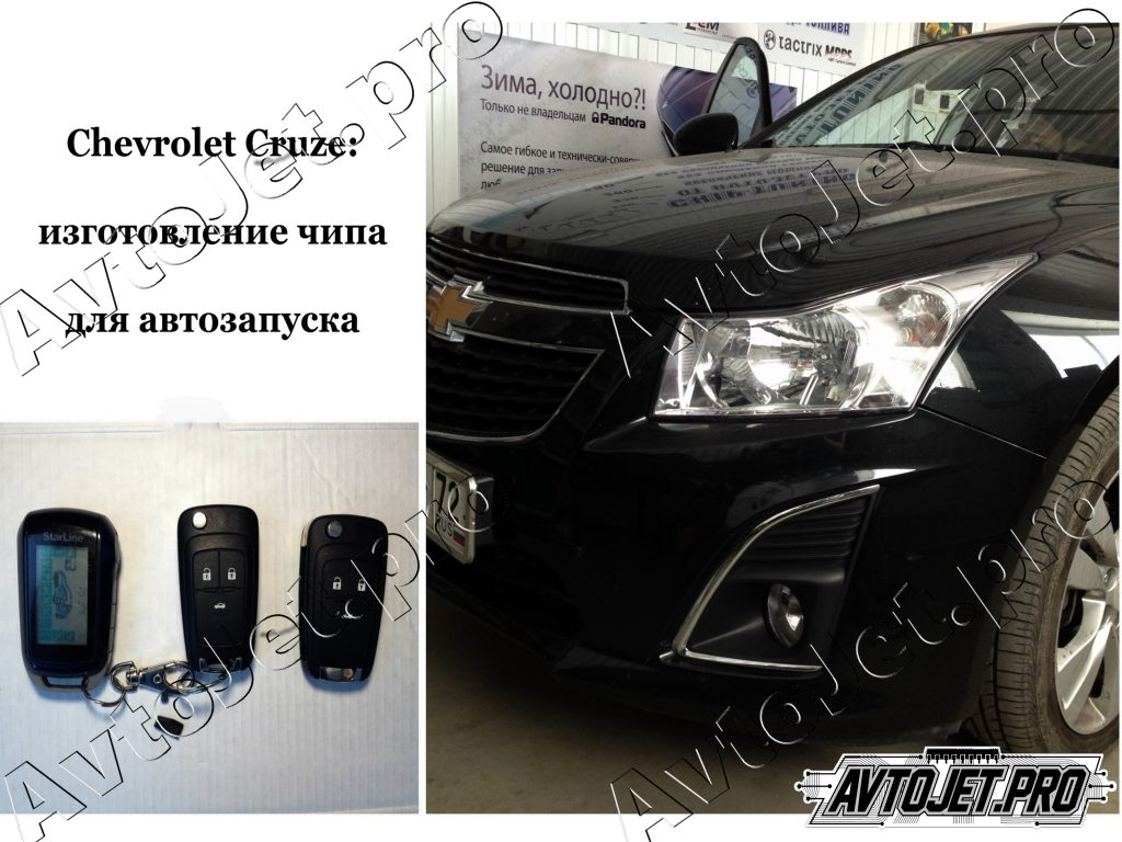Изготовление чипа для автозапуска_Chevrolet Cruze_AvtoJet.pro