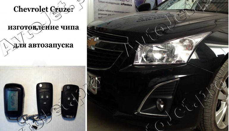 Изготовление чипа для автозапуска на автомобиле Chevrolet Cruze