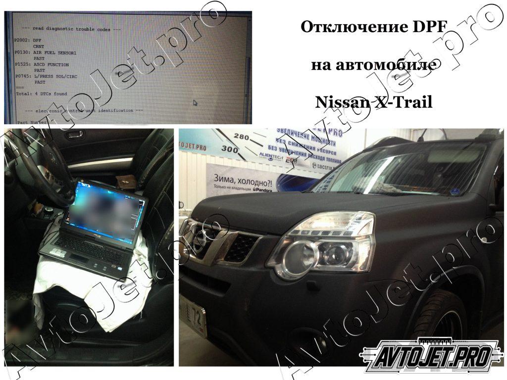 Отключение DPF_Nissan X-Trail_AvtoJet.pro