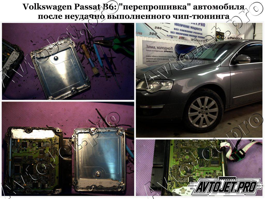 Перепрошивка после неудачно выполненного чип-тюнинга_Volkswagen Passat B6_AvtoJet.pro