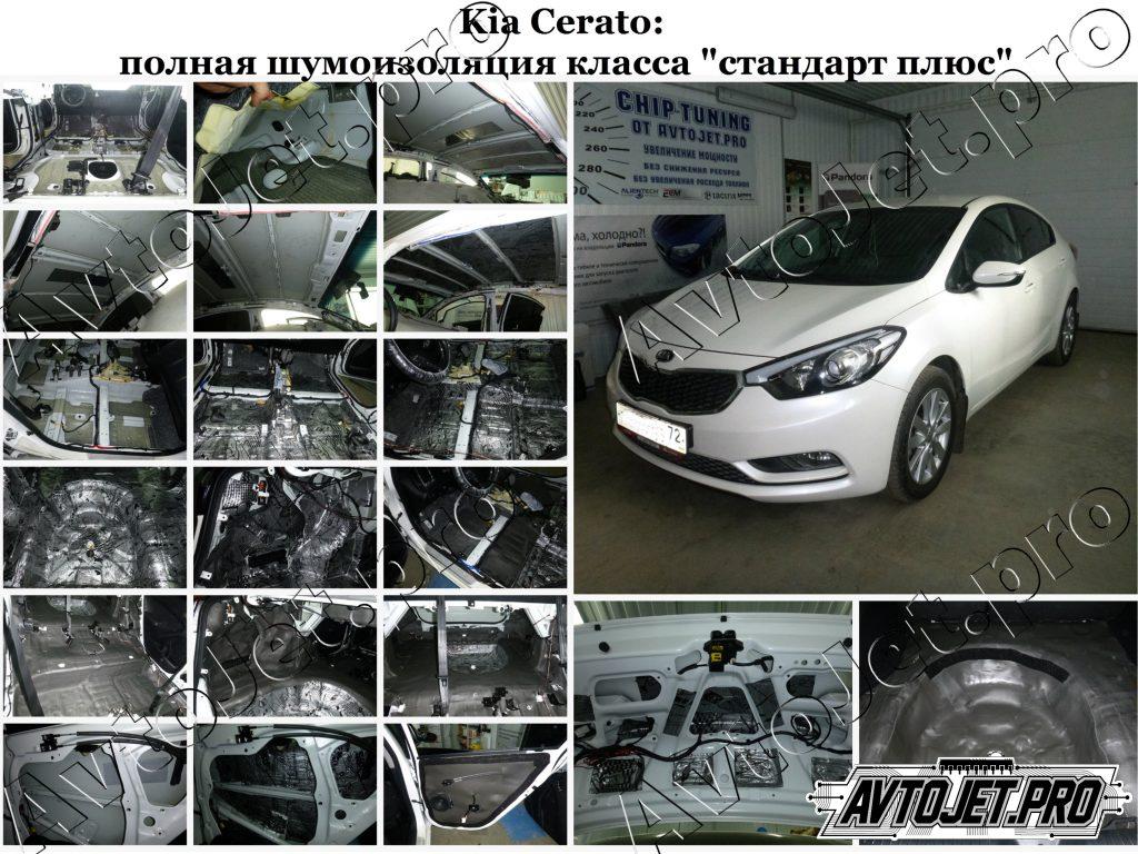 Полная шумоизоляция класса стандарт плюс_Kia Cerato_AvtoJet.pro