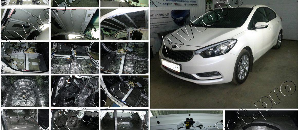 "Полная шумоизоляция класса ""стандарт плюс"" автомобиля Kia Cerato"
