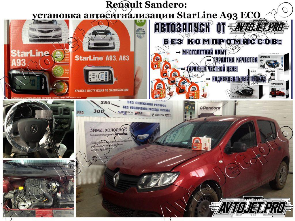 Установка автосигнализации StarLine A93 ECO_Renault Sandero_AvtoJet.pro