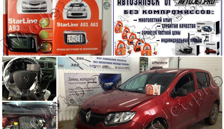 Установка автосигнализации StarLine A93-ECO на автомобиль Renault Sandero