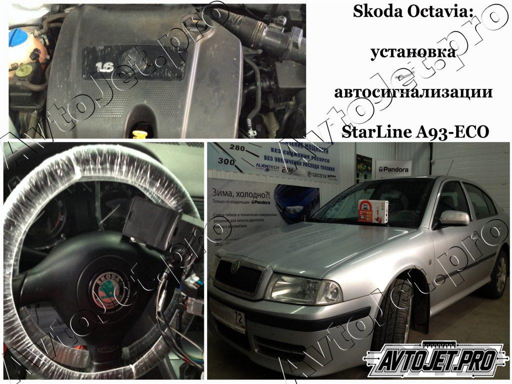 Установка автосигнализации StarLine A93-ECO_Skoda Octavia_AvtoJet.pro