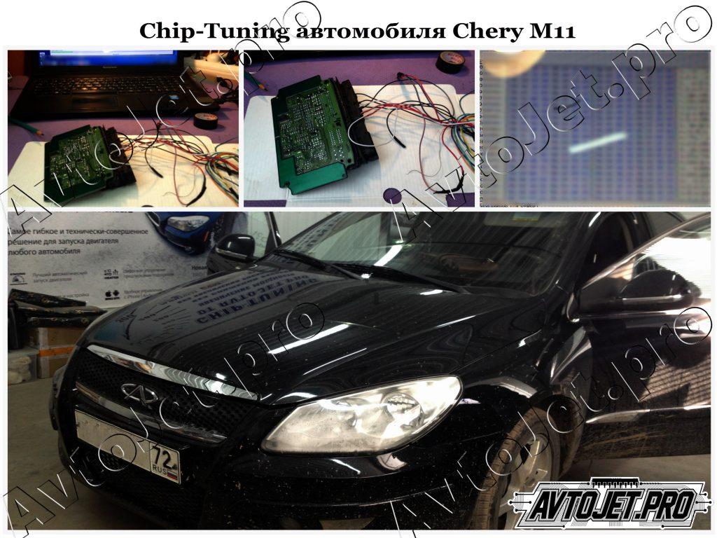 Chip-Tuning_Chery M11_AvtoJet.pro