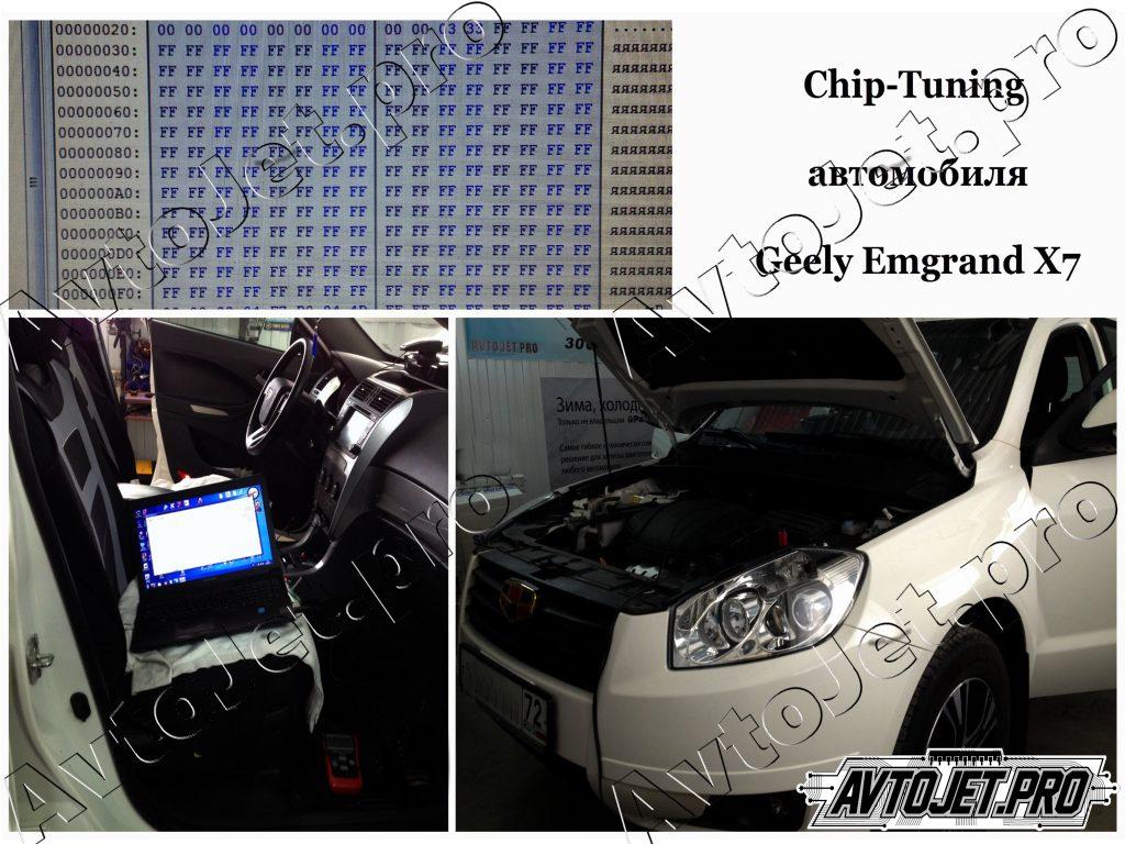 Chip-Tuning_Geely Emgrand X7_AvtoJet.pro