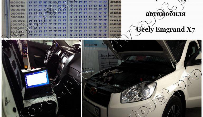 Chip-Tuning автомобиля Geely Emgrand X7