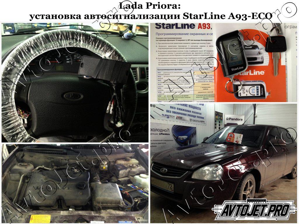 Установка автосигнализации StarLine A93-ECO+багажник_ Lada Priora_AvtoJet.pro