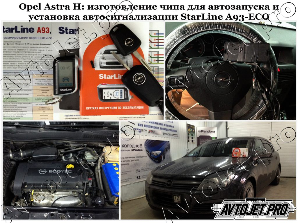 Установка автосигнализации StarLine A93-ECO+чип_Opel Astra H_AvtoJet.pro