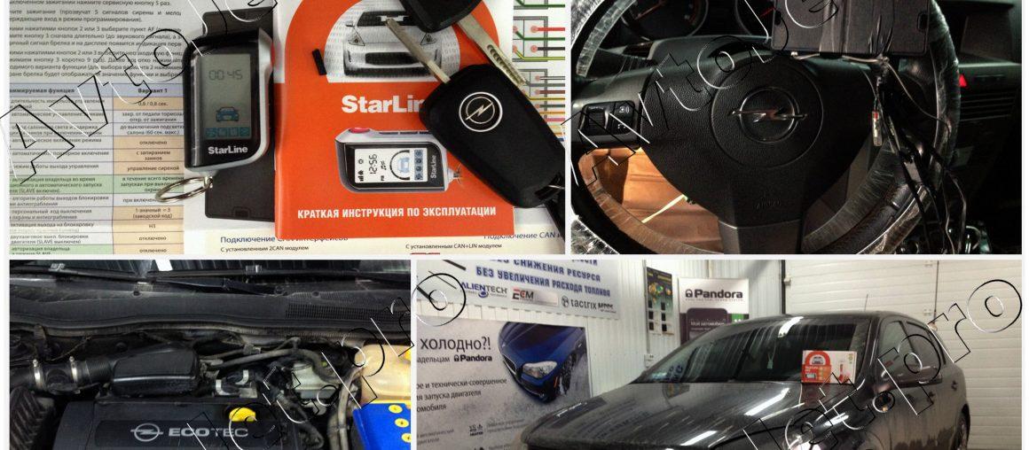 Установка автосигнализации StarLine A93-ECO с сохранением ключей на автомобиль Opel Astra H