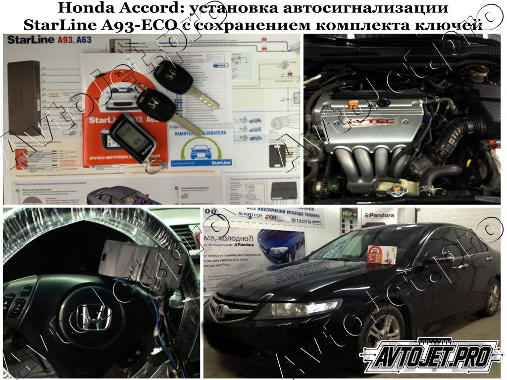 Установка автосигнализации StarLine A93-ECO с сохранением комплекта ключей_Honda Accord_AvtoJet.pro