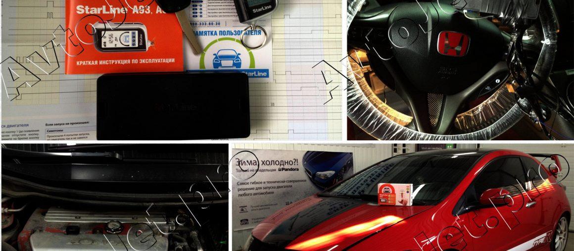Установка автосигнализации StarLine A93-ECO с сохранением комплекта ключей на автомобиль Honda Civic
