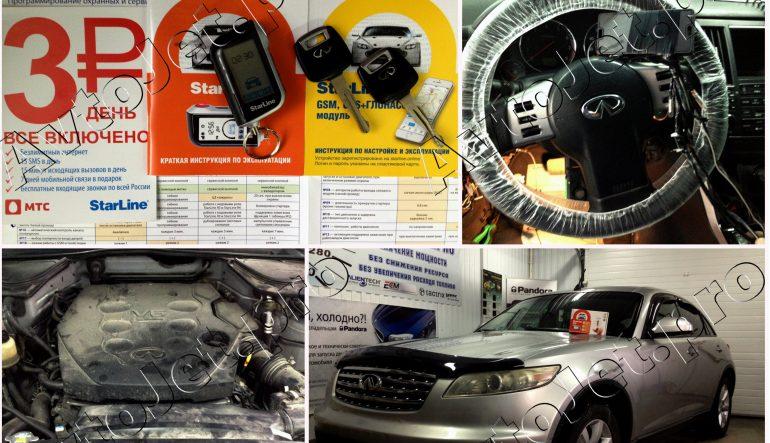 Установка автосигнализации StarLine A93-ECO и GSM на автомобиль Infiniti FX35