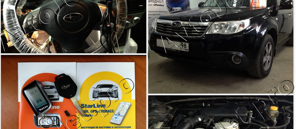 Установка автосигнализации StarLine A93-ECO с GSM и сохранением ключей на автомобиль Subaru Forester