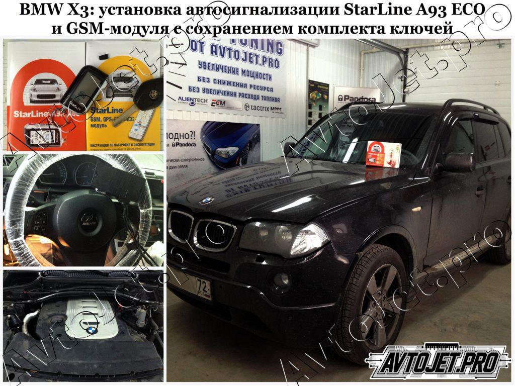 Установка автосигнализации StarLine A93 ECO+GSM с сохранением комплекта ключей_BMW X3_AvtoJet.pro