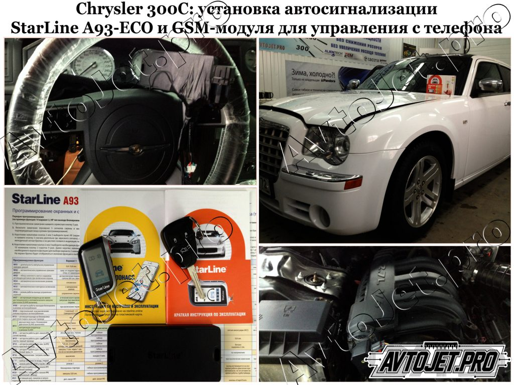 Установка автосигнализации StarLine A93-ECO+GSM_Chrysler 300C_AvtoJet.pro