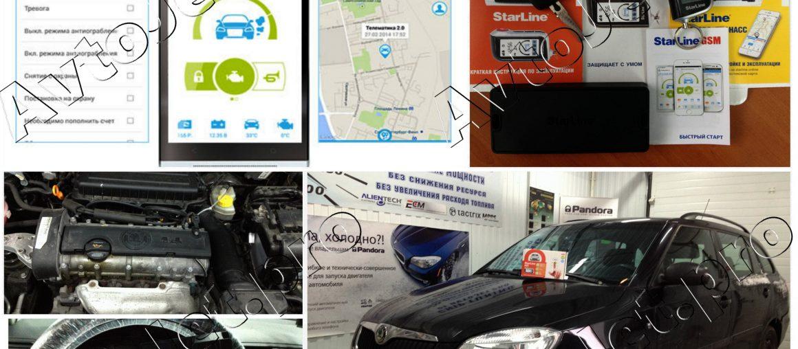 Установка автосигнализации StarLine A93-ECO и GSM на автомобиль Skoda Fabia